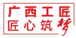 """【广西工匠】兰家洋:追求极致的""""汽车美容师"""""""