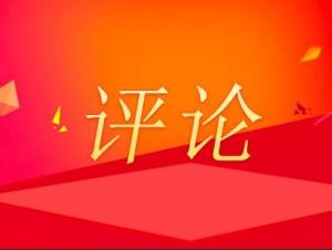 广西日报社评:吹响新时代接续奋斗的号角