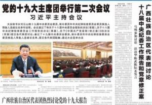 10月21日广西日报首页小视频