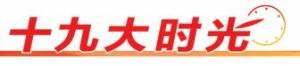 【十九大时光】青年学子:不忘初心跟党走