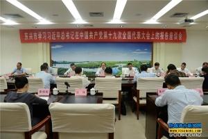 东兴市党员干部群众学习十九大报告