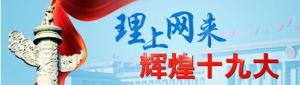 【理上网来•辉煌十九大】中外专家学者热议习近平新时代中国特色社会主义思想