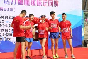 广西体育中心办首届趣味定向赛 500跑友竞相捧场