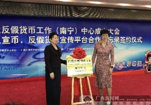 跨境反假货币工作(南宁)中心成立
