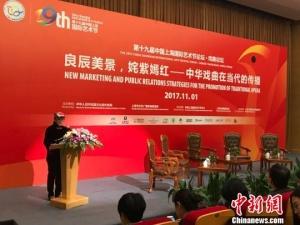 上海国际艺术节戏曲论坛话中华戏曲当代传播