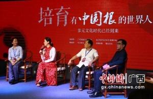 不同领域专家南宁探讨多元化下中国教育的未来