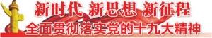 深入学习领会习近平新时代中国特色社会主义思想