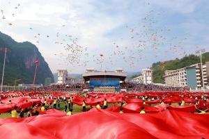 高清:凌云第二届运动会开幕 规模宏大创历届之最