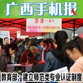广西手机报11月8日下午版