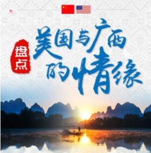特朗普来中国!盘点美国与广西的情缘