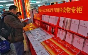 党的十九大精神学习书籍受欢迎