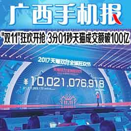 广西手机报11月11日上午版