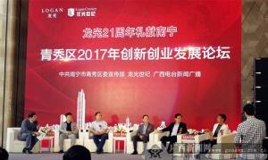 南宁:青秀区2017年创新创业发展论坛举行