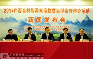 2017广西乡村旅游电商扶贫活动将于11月25-27日在宜州举行