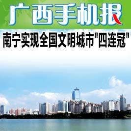 广西手机报11月15日上午版