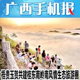 广西手机报11月16日上午版