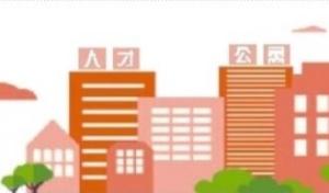南宁市将启用人才公寓 高层次人才拎包即可入住