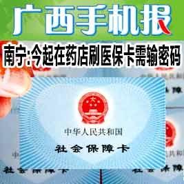 广西手机报11月17日上午版