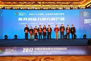 广西齐乐娱乐网获评党的十九大报道