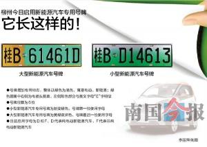 柳州20日起启用新能源汽车专用号牌 可互联网选号