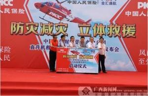 崇左人保财险启动直升机救援服务项目