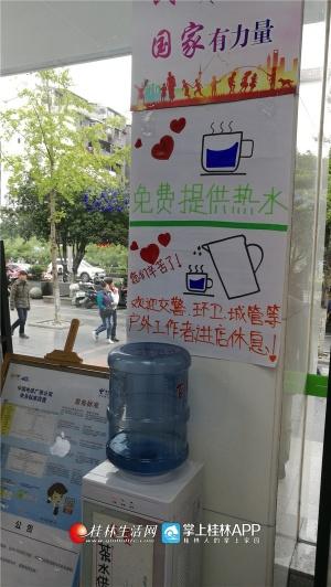 """""""爱心水站""""布满桂林各个角落 一杯热水温暖城市"""