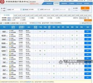 11月23日起南宁人网购火车票可选择微信支付(图)