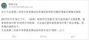 """官方回应四川天全二中""""感恩费"""":涉140余万将退还"""