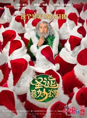 《圣诞奇妙公司》有望引进 首曝海报恶搞超人