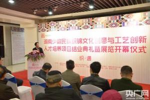 湖南省举行少数民族织锦文化创意与工艺创新展览