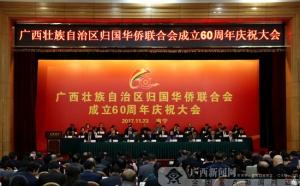 自治区侨联成立60周年庆祝大会举行