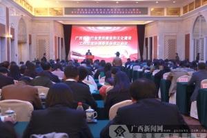 广西保险行业文化建设工作交流协调委员会成立