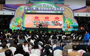 第十三届广西名特优农产品交易会在桂林开幕(图)