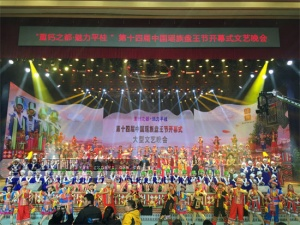 第14届中国瑶族盘王节平桂开幕
