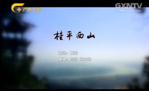 《广西故事》:桂平西山