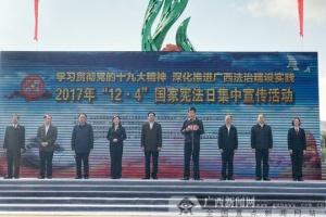 国家宪法日广西宣传活动拉开大幕
