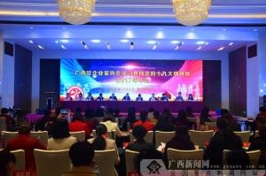 广西女企业家协会年会在防城港举行