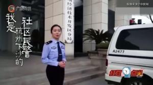 杭州90后警花说唱派出所日常工作