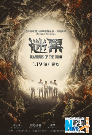 《谜巢》预告海报双发 李冰冰率众人逃离地宫