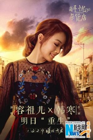 韩寒容祖儿合作 《解忧杂货店》主题曲让梦想重生
