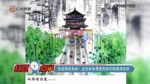 西成高铁漫画列车时刻表请收好
