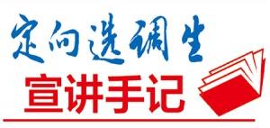 [选调生宣讲手记]刘丰华:为祖国的伟大成就而自豪