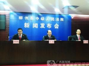 柳州中院召开打击渎职犯罪有关情况新闻发布会