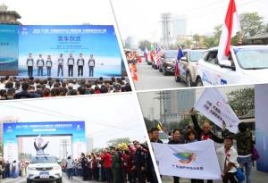 2017中国―东盟汽车拉力赛开赛 赛程18天1万公里