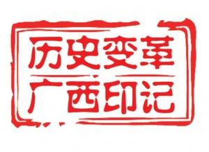 """[历史变革 广西印记]贵港港:激发""""江""""的活力"""