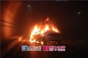 柳州:三门江隧道滚滚浓烟  一小车追尾后烧成空壳
