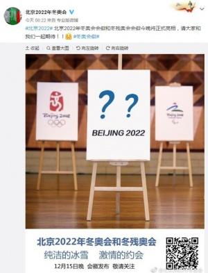 北京2022年冬奥会会徽和冬残奥会会徽今晚揭晓