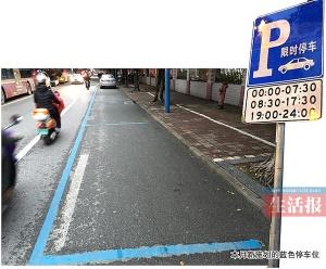 南宁试推蓝色泊位 可限时段免费停车