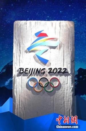 北京2022年冬奥会启动特许经营试运行计划