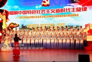 崇左践行社会主义核心价值观歌曲合唱大赛举行